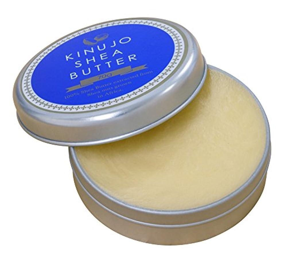 マークされた記者印刷するKINUJO SHEA BUTTER 70g(キヌージョシアバター)ガーナ産未精製100%天然由来?無添加?植物性