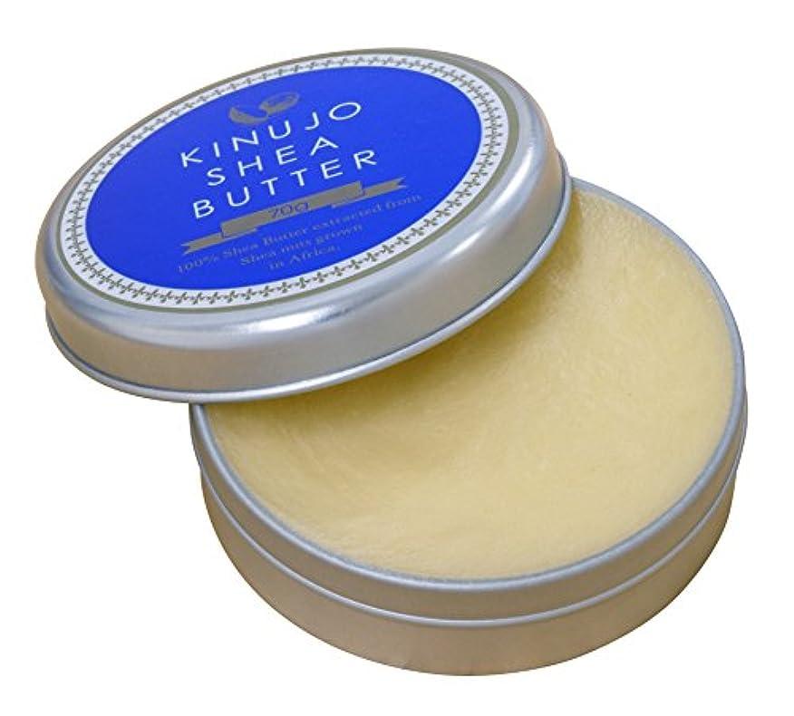 余裕がある盗賊革新KINUJO SHEA BUTTER 70g(キヌージョシアバター)ガーナ産未精製100%天然由来?無添加?植物性