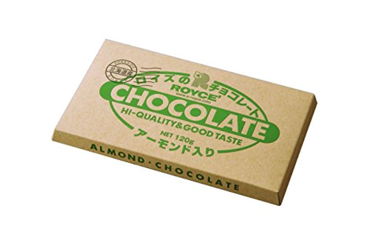 石化する途方もないブロックROYCE'(ロイズ) 板チョコレート アーモンド