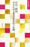 中国・韓国 やきものと茶文化をめぐる旅 (淡交新書)