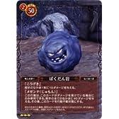 ドラゴンクエストTCG 《ばくだん岩》 DQ06-022 第6弾 ドラゴンクエストヒーローズ シングルカード