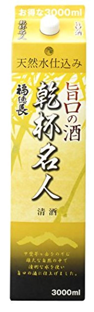 ロケーション合理的マッサージ福徳長酒類 乾杯名人 旨口の酒 紙パック 3000ml×4本入