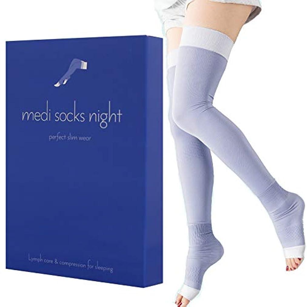 深める表面的な終了しましたメディソックスナイト ~medi socks night~ Mサイズ