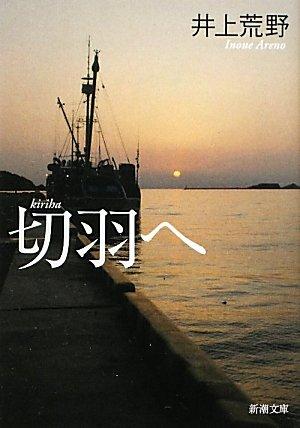 切羽へ (新潮文庫) / 井上 荒野