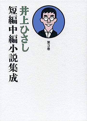 井上ひさし短編中編小説集成 第3巻 / 井上 ひさし