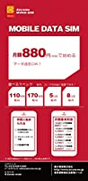 docomo mvnoLTE データ通信SIMカード月額880円(税抜)~【購入月無料+使い放題!】 (15GB/月 コース(月額2686円), 12ケ月データ通信料)