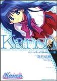 Kanonホントの想いは笑顔の向こう側に 1 (角川コミックス ドラゴンJr. 105-1)