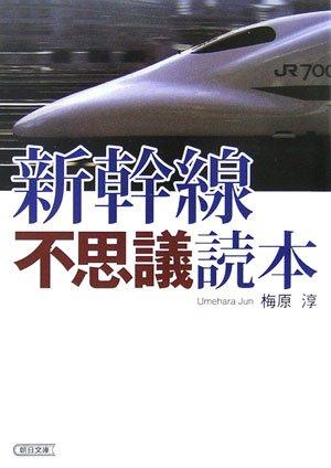 新幹線不思議読本 (朝日文庫 う 14-1)の詳細を見る