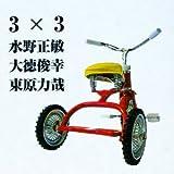 リーバイス 3X3