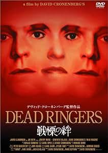 戦慄の絆 [DVD]