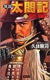 異説 太閤記〈2〉 (歴史群像新書)