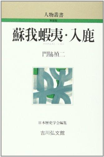 蘇我蝦夷・入鹿 (人物叢書 新装版)
