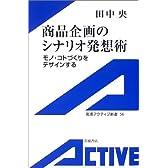 商品企画のシナリオ発想術―モノ・コトづくりをデザインする (岩波アクティブ新書)