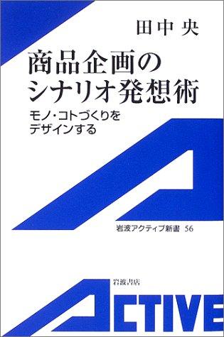 商品企画のシナリオ発想術―モノ・コトづくりをデザインする (岩波アクティブ新書)の詳細を見る