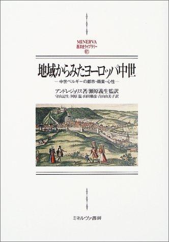 地域からみたヨーロッパ中世―中世ベルギーの都市・商業・心性 (MINERVA西洋史ライブラリー)