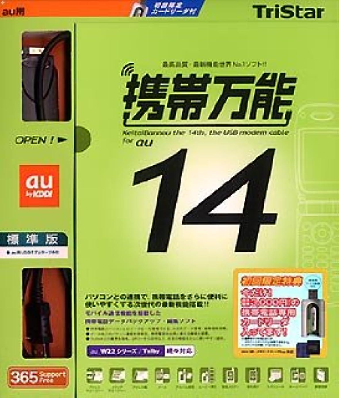 ハーフはねかける勢い携帯万能 14 AU用 初回限定版