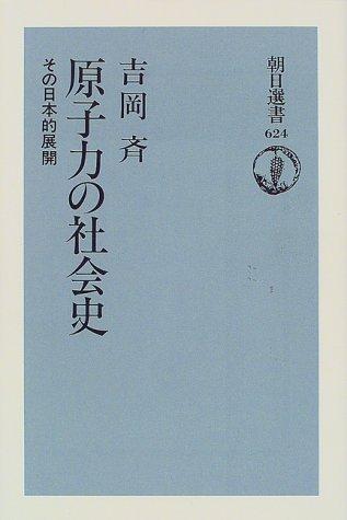原子力の社会史―その日本的展開 (朝日選書)の詳細を見る