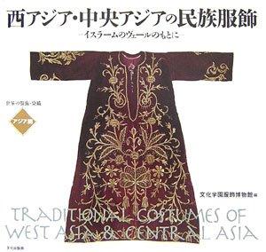 西アジア・中央アジアの民族服飾―イスラームのヴェールのもとに (「世界の服飾・染織」―アジア篇)