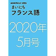 NHKラジオ まいにちフランス語 2020年 5月号 [雑誌] (NHKテキスト)