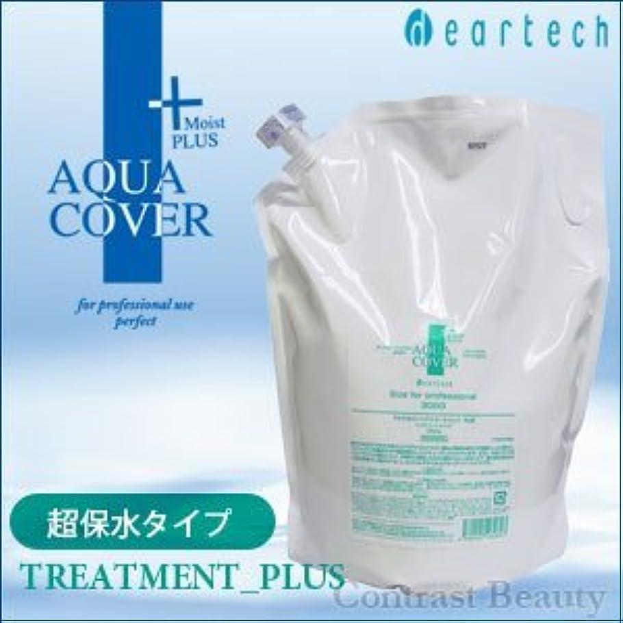 提唱する化合物ビーチディアテック アクアカバートリートメント PLUS 3000gl(サロン用レフィル)