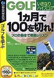 ゴルフいきなりハイスコア 1ヶ月で100を切れ!(税込\1980 スリムパッケージ版)
