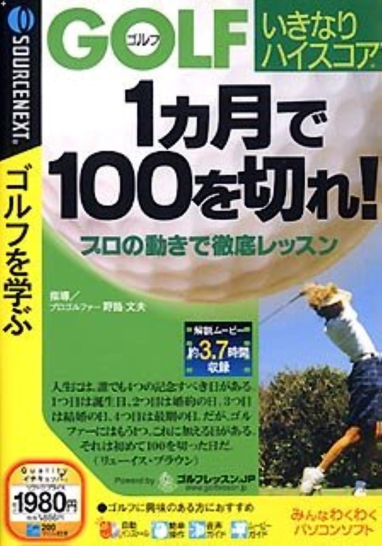 抽出微弱デンマーク語ゴルフいきなりハイスコア 1ヶ月で100を切れ!(税込\1980 スリムパッケージ版)