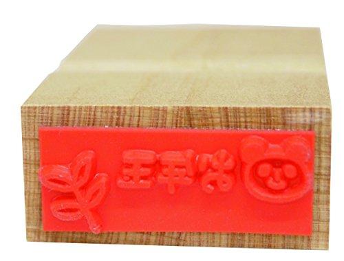 もだ moda inc お年玉スタンプ パンダ MS-0637