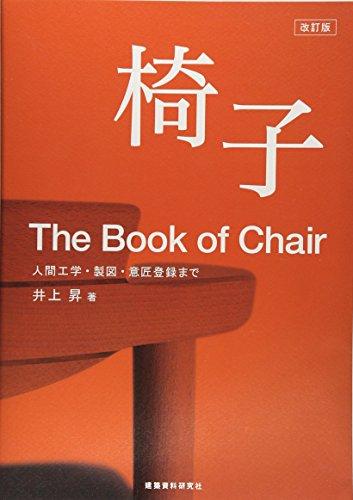 椅子―人間工学・製図・意匠登録までの詳細を見る