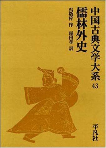 中国古典文学大系 (43) 儒林外史