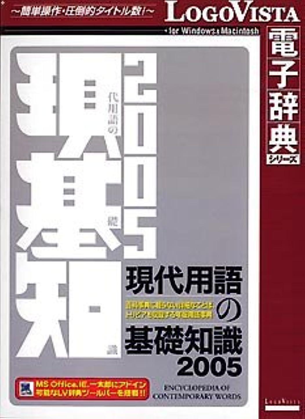 人気宣言する正規化現代用語の基礎知識2005