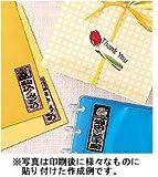 ヒサゴ 光沢紙ネームシール千社札10枚 CJ2314S