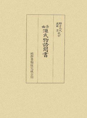 幽斎源氏物語聞書 (細川幽斎選集)