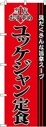 のぼり旗 ユッケジャン定食 SNB-3852 (受注生産)