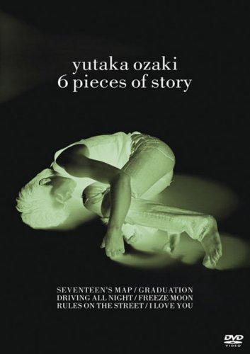 尾崎豊『15の夜』は14歳の少年が残した深すぎるメッセージソング?!歌詞の意味を徹底解釈!の画像