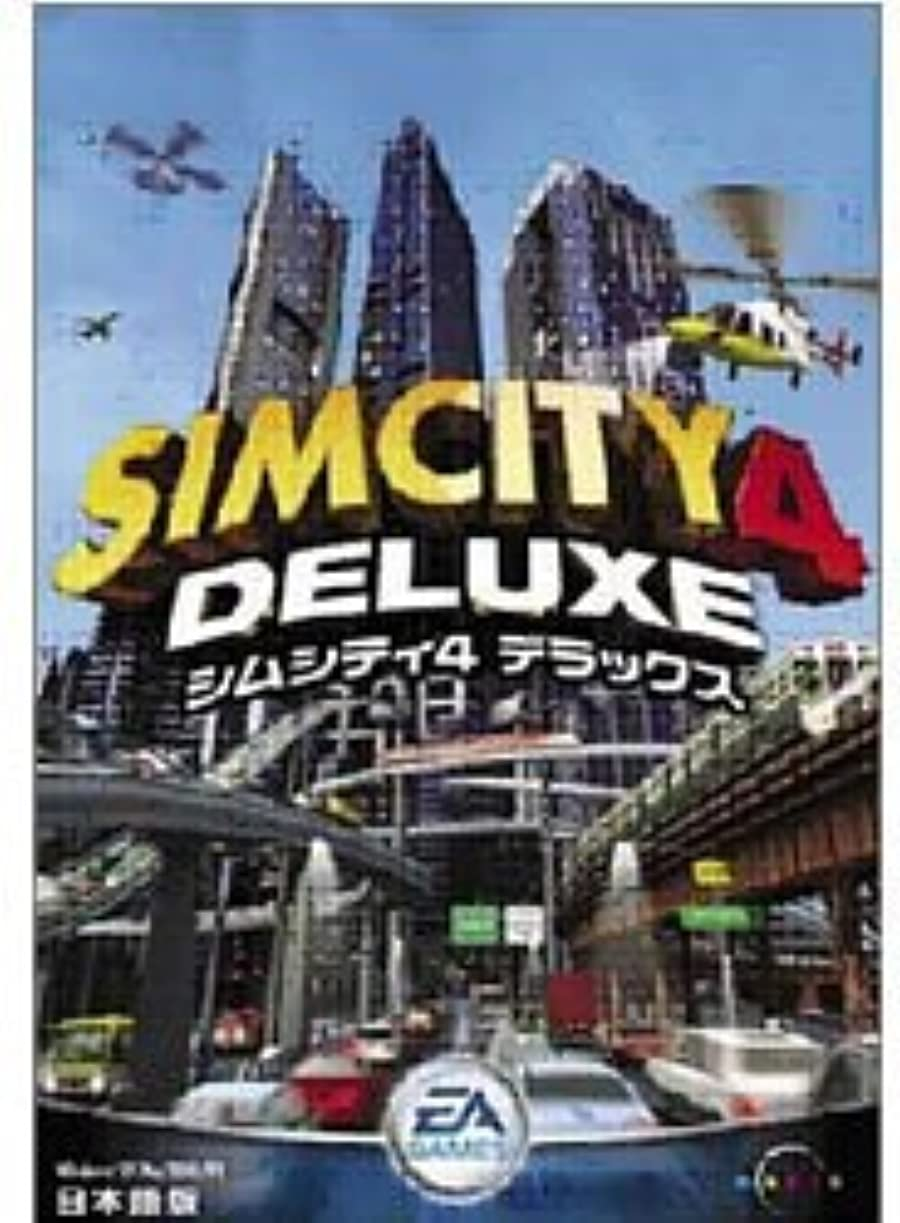 ケントパキスタンチョークSimCity4 DELUXE for Mac 日本語版