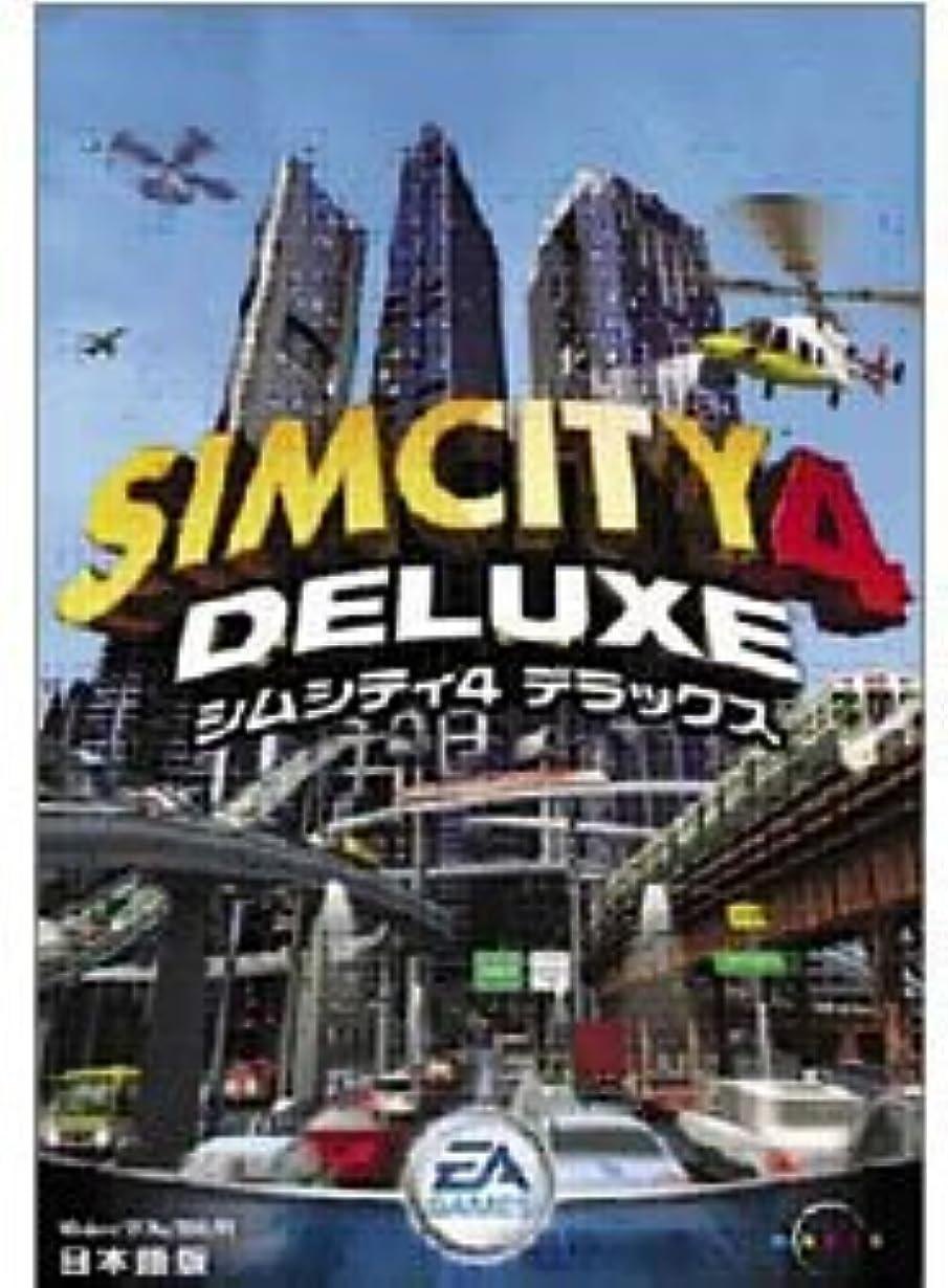 スペアダニ開示するSimCity4 DELUXE for Mac 日本語版