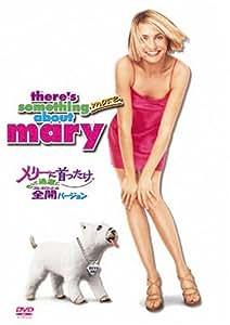 メリーに首ったけ もっと過激に全開(フルスロットル)バージョン (2枚組 プレミアム) [DVD]