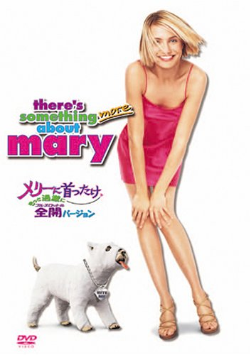 メリーに首ったけ もっと過激に全開(フルスロットル)バージョン (2枚組 プレミアム) [DVD]の詳細を見る