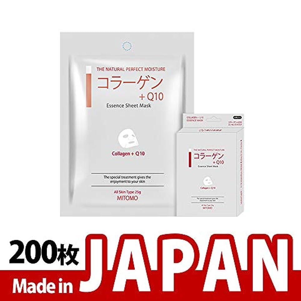 願望お気に入りリンクMITOMO【MC001-A-1】日本製シートマスク/10枚入り/200枚/美容液/マスクパック/送料無料