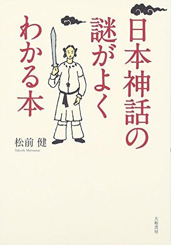 日本神話の謎がよくわかる本の詳細を見る