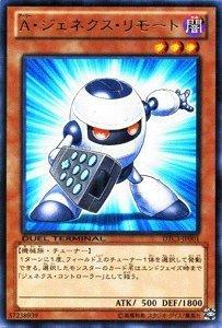 遊戯王カード 【A・ジェネクス・リモート】 DTC3-JP001-R ≪クロニクル3 破滅の章 収録≫