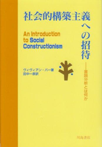 社会的構築主義への招待―言説分析とは何かの詳細を見る