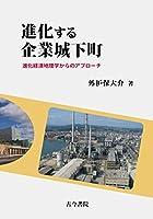 進化する企業城下町: 進化経済地理学からのアプローチ