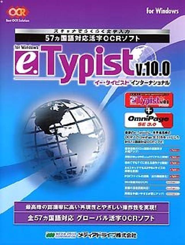 影のある包括的拷問e.Typist v.10.0 インターナショナル