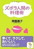 (文庫)ズボラ人間の料理術 (サンマーク文庫)