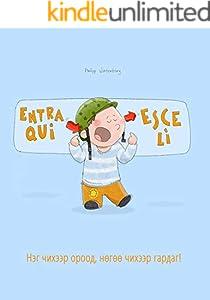 Entra qui, esce lì! Нэг чихээр ороод, нөгөө чихээр гардаг!: Libro illustrato per bambini: italiano-mongolo (Edizione bilingue) (Italian Edition)