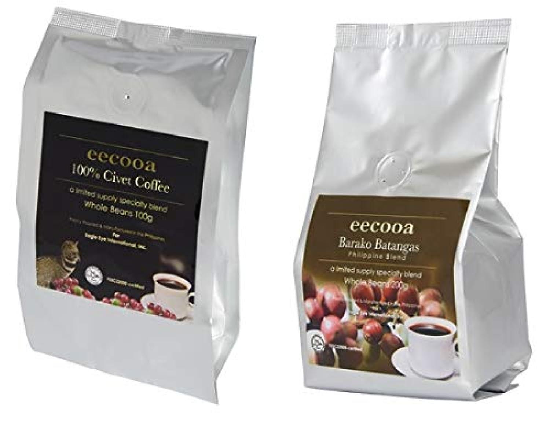 【バラココーヒー賞味期限5月18日につき特価】送料無料 エクーア シベットコーヒー 100g バラココーヒー 200g 豆