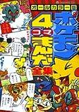 ポケモン4コマまんが全集―オールカラー版 (コロタン文庫 (198))