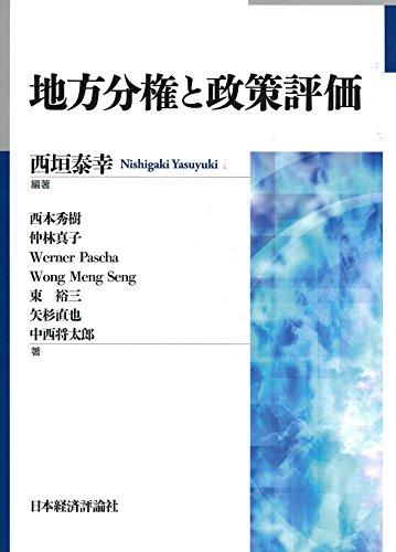 地方分権と政策評価 (龍谷大学社会科学研究所叢書)の詳細を見る