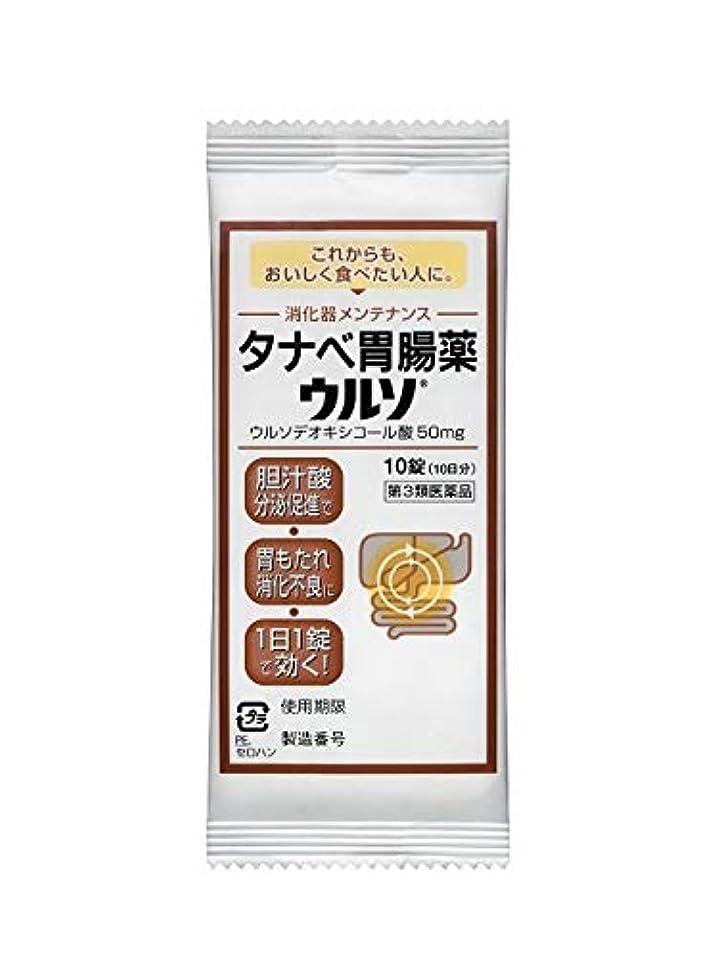 別に櫛学校の先生【第3類医薬品】タナベ胃腸薬ウルソ 10錠
